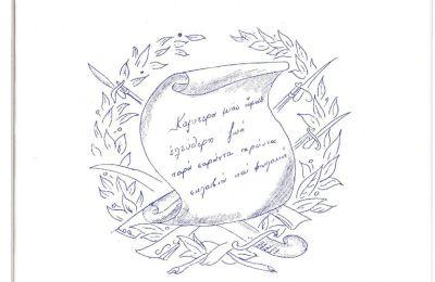 Σκοπός της διάλεξης είναι η ανάδειξη της πρόσληψης, της επιβίωσης και γενικά της επιρροής που άσκησε η Ελληνική Επανάσταση στον επαναστατημένο κυπριακό ελληνισμό στο β' μισό της δεκαετίας του 1950